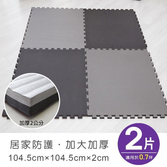 【Apengu】居家防護加大104.5*104.5*2CM榻榻米紋黑灰雙色巧拼地墊(2片裝-適用0.7坪)