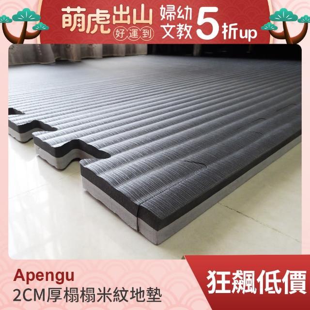 【Apengu】居家防護加大104.5*104.5*2CM榻榻米紋黑灰雙色巧拼地墊(1片裝)