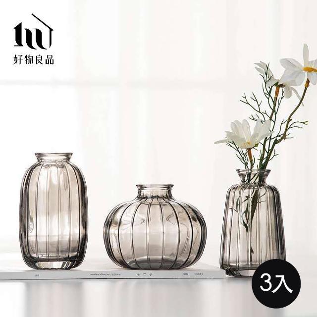 【好物良品】簡約浮雕迷你花瓶桌面擺飾一支花器(灰色三入組-圓錐瓶、圓高瓶、圓胖瓶各一)