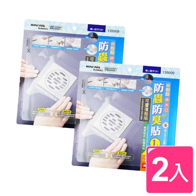【MINONO 米諾諾】排水口防蟲防臭貼(買一送一)