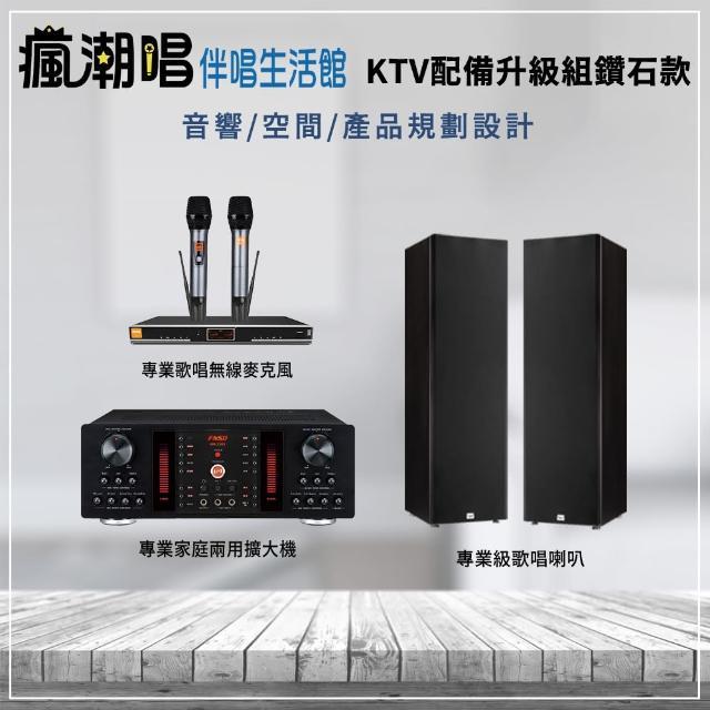 【瘋潮唱】AI智慧無線麥克風XFNSD專業擴大機(KTV設備升級組鑽石款)