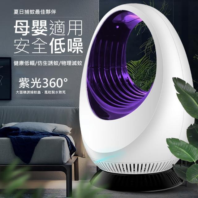 【WIDE VIEW】USB蛋形紫光吸入式捕蚊燈(DGS-168)