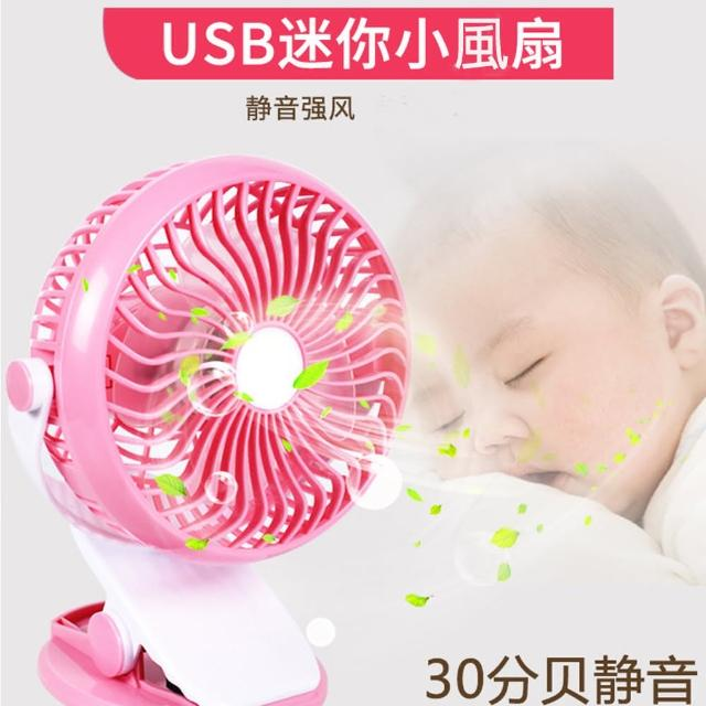 【TDL】嬰兒推車夾扇360度旋轉USB充電桌夾式多用小風扇電扇0001-6