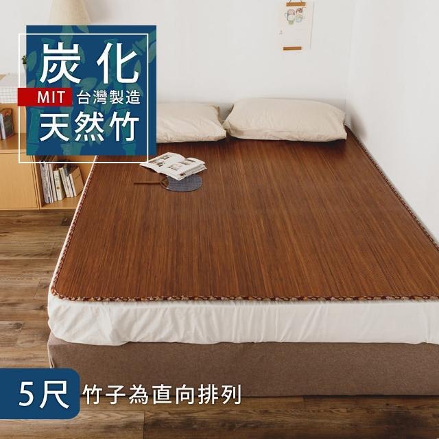 【絲薇諾】MIT和風炭香4mm竹蓆/涼蓆(雙人5尺)