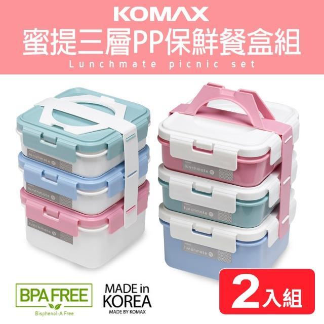 【韓國KOMAX】蜜提方型三層PP保鮮餐盒2件組(100%韓國製造原裝進)