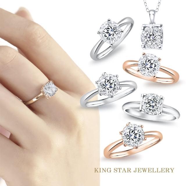 【King Star】50分經典永恆六爪18K鑽戒/墜-任選(D / SI2 / 4EX / 八心八箭)