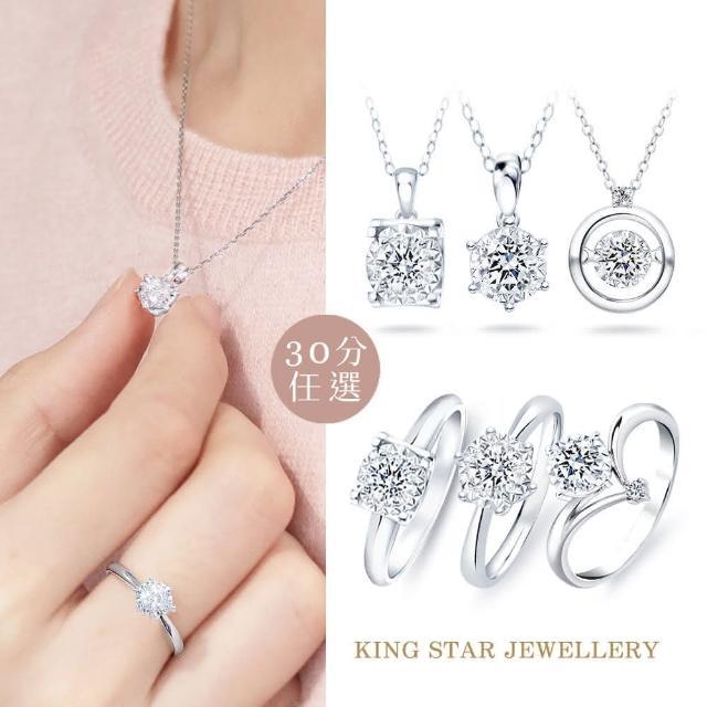 【King Star】30分14K金鑽戒鑽墜任選(D / SI2 / 4 Excellent / 八心八箭)