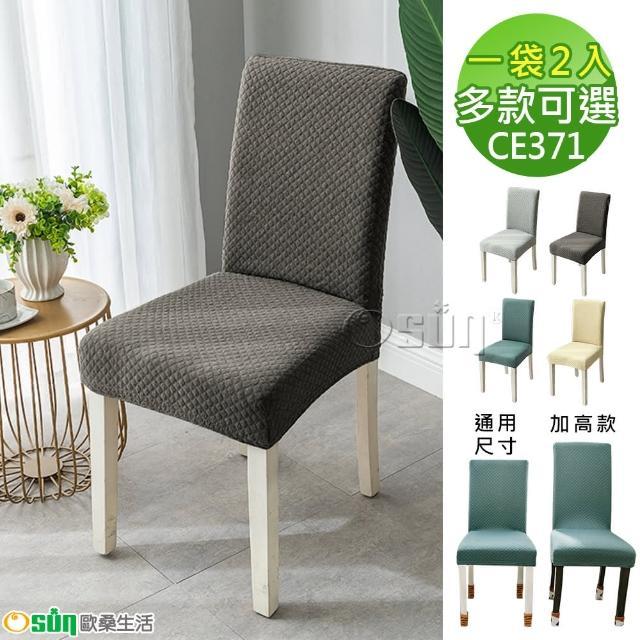 【Osun】家用加厚格子立體簡約彈性通用及加高餐椅套椅子套-2個/袋(多款可選 / CE371)
