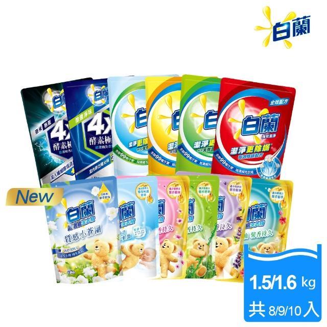 【白蘭】超濃縮洗衣精12補/含熊洗衣精11補/4X酵素洗衣精10補
