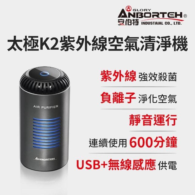【ANBORTEH 安伯特】神波源 太極K2紫外線空氣清淨機(USB供電 紫外線殺菌 負離子淨化)