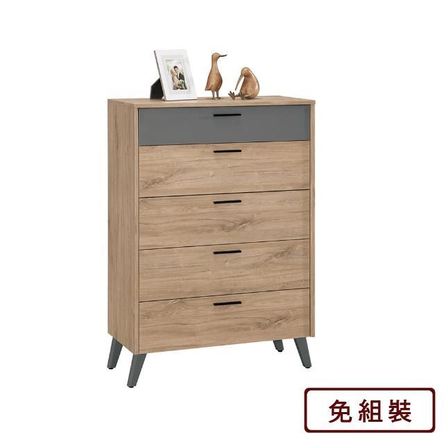 【AS】羅斯曼2.7尺五斗櫃-80x40x117cm