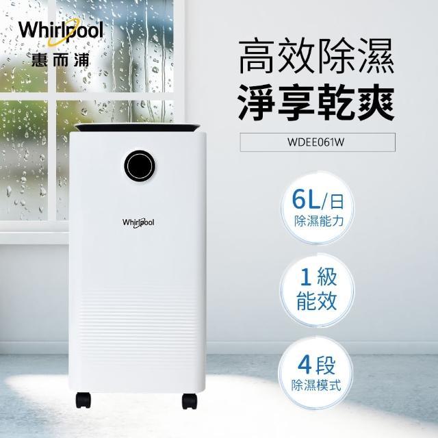 【Whirlpool 惠而浦】一級能效6公升除濕機WDEE061W+聲寶14吋DC扇