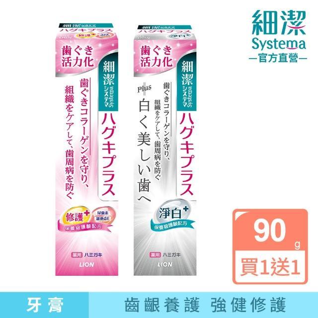 【LION 獅王】買1送1 細潔適齦佳牙膏 任選2入組(90gx2)