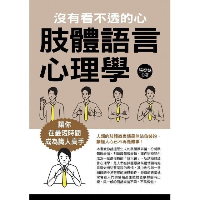 肢體語言心理學:沒有看不透的心