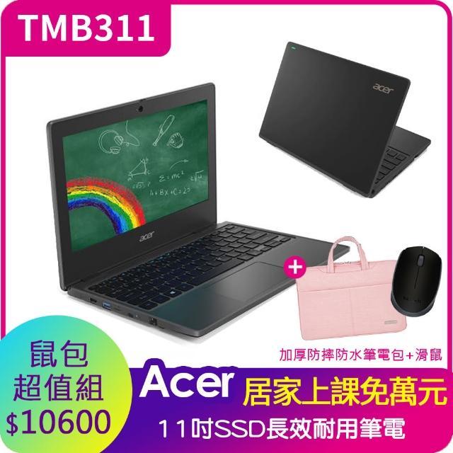 【滑鼠+筆電包超值組】Acer 宏碁 萬元教育國民機TravelMate B311 TMB311-31-C7W7 11.6吋筆電(N4020/8G/256G