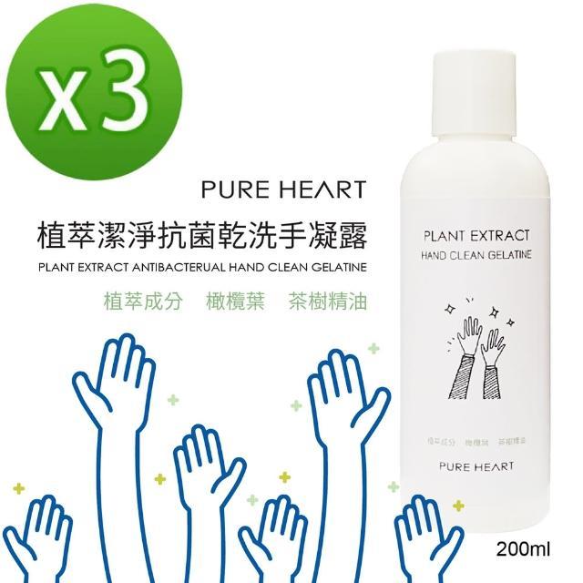 【Pure Heart】75%酒精+植萃雙效抗菌乾洗手凝露200mlx3入