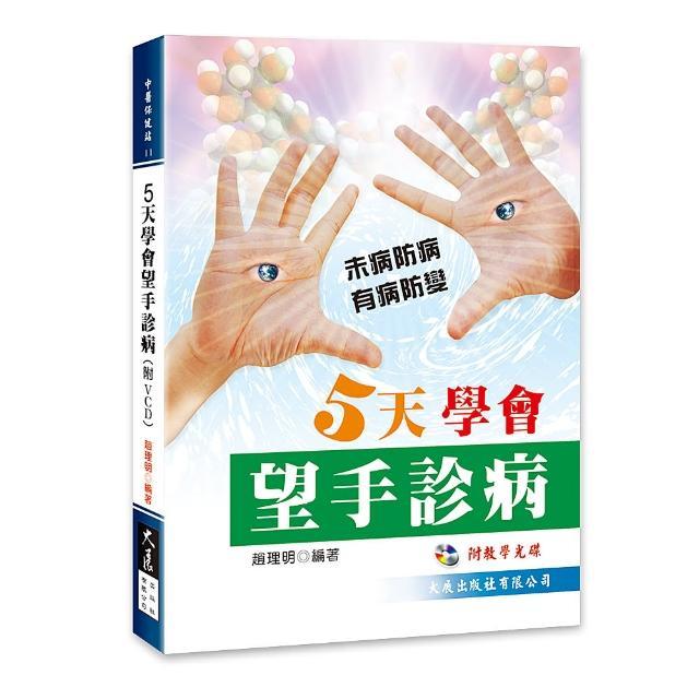 【大展出版社】5天學會望手診病 附VCD