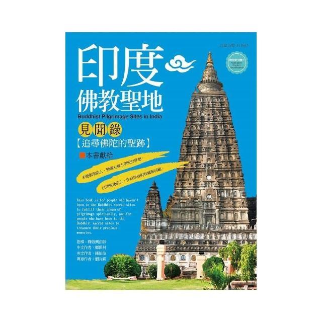 印度佛教聖地見聞錄-追尋佛陀的聖蹟