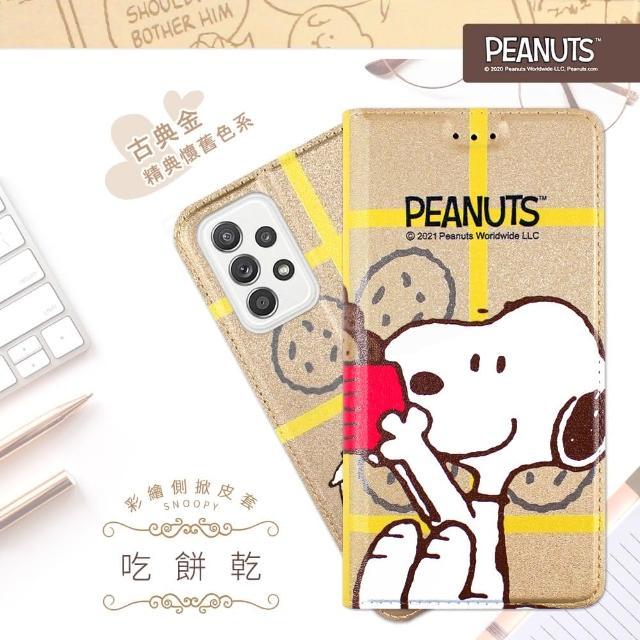 【SNOOPY 史努比】三星 Samsung Galaxy A52 5G 彩繪可站立皮套(吃餅乾)