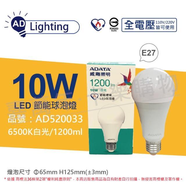 【ADATA 威剛】6入組 LED 10W 6500K 白光 E27 全電壓 節能 球泡燈 _ AD520033