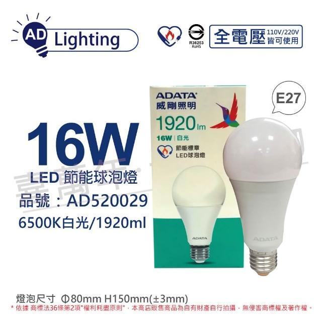 【ADATA 威剛】3入組 LED 16W 6500K 白光 E27 全電壓 節能 球泡燈 _ AD520029