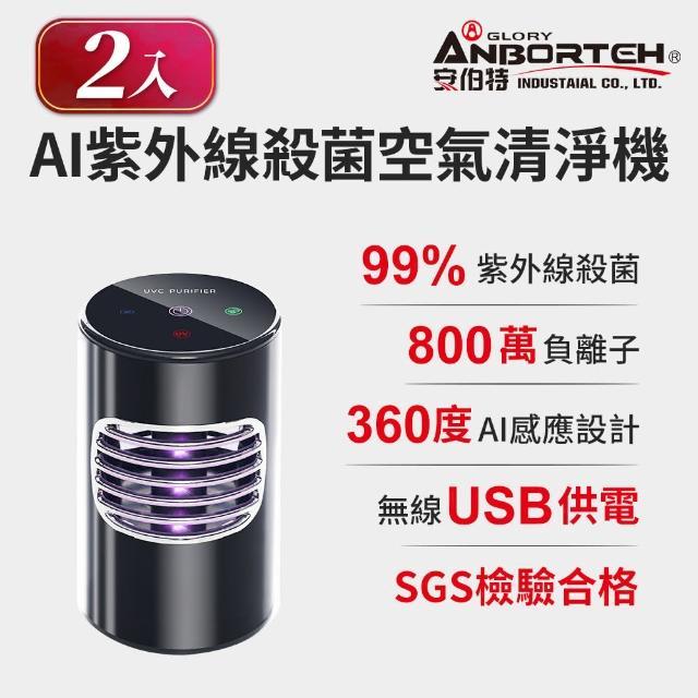 【ANBORTEH 安伯特】2入組-神波源 AI紫外線殺菌 車用空氣清淨機(USB供電 紫外線殺菌 負離子淨化)