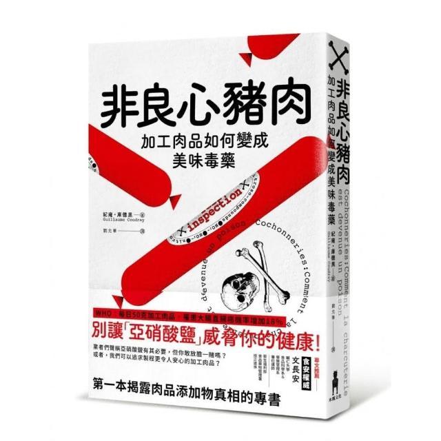 非良心豬肉:加工肉品如何變成美味毒藥