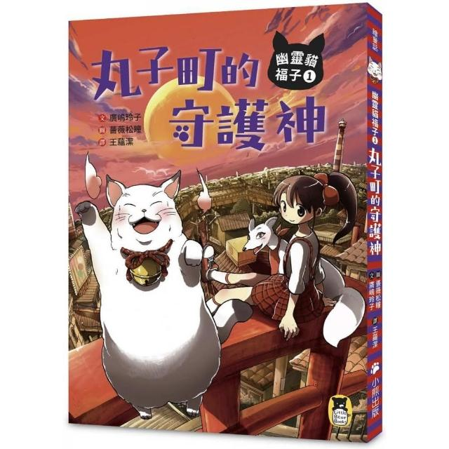 幽靈貓福子1:丸子町的守護神