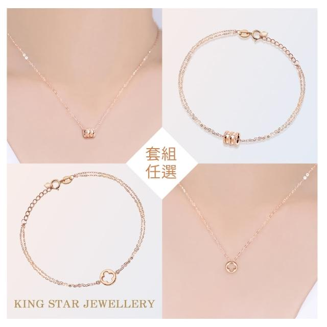 【King Star】小蠻腰18K玫瑰金手鍊+項鍊套組(輕奢珠寶設計)