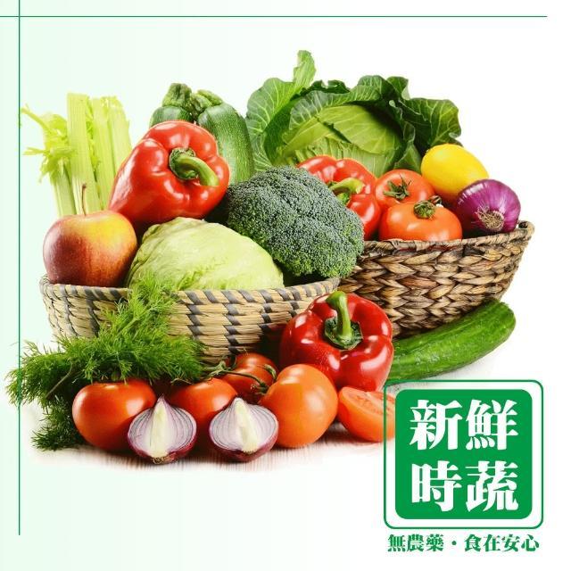 【莫菲思】新鮮有機認證生鮮蔬菜箱(澎湃箱12入)