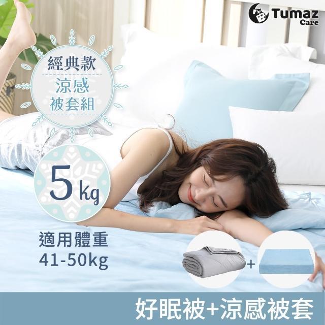 【Tumaz 月熊】重力好眠被5kg+超涼感被套組合(助眠 重力被 放鬆 紓壓 舒壓)