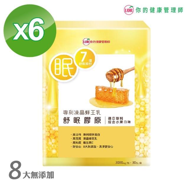 【UDR】專利凍晶蜂王乳舒眠膠原蛋白(x6盒)