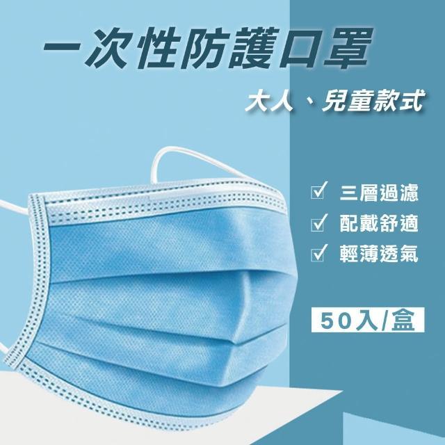 【佳工坊】兒童/成人一次性三層熔噴布防護口罩-款式隨機(50入/盒)