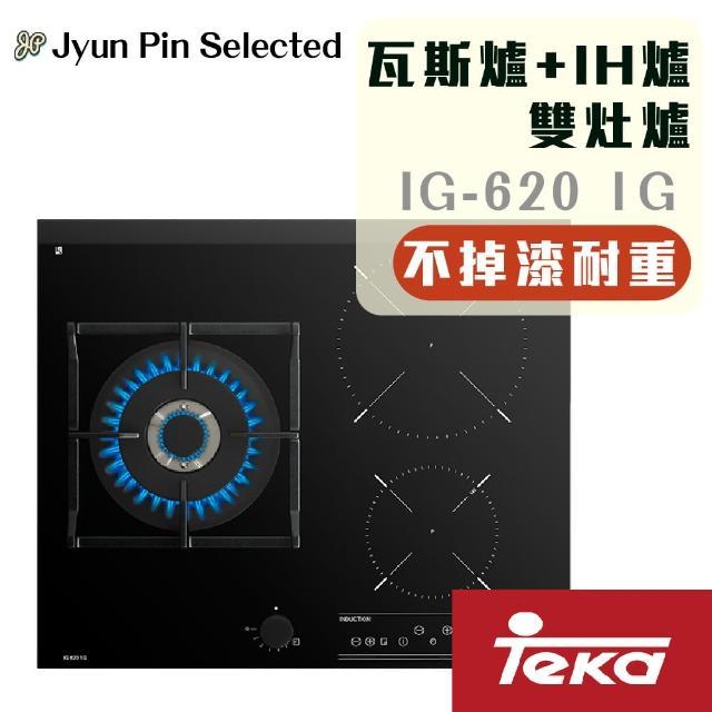 【Jyun Pin Selected】駿品嚴選瓦斯爐+IH爐 雙灶爐含運含安裝