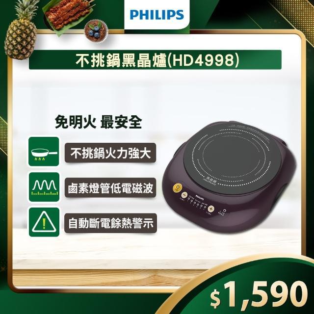 【Philips 飛利浦】Philips 飛利浦 不挑鍋黑晶爐 HD4998(送 美亞 不沾平底鍋20CM)