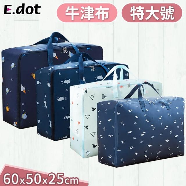 【E.dot】防潑水牛津布衣物棉被防塵收納袋-四款可選(特大號)