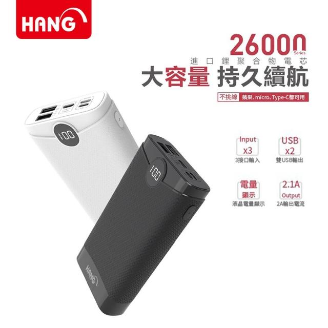 【HANG】26000大容量三輸入雙輸出行動電源(K6)