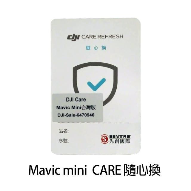 【DJI】Mavic mini CARE 隨心換 保險卡(公司貨)