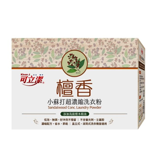 【可立潔】檀香小蘇打超濃縮洗衣粉 8盒入(1kg/盒)