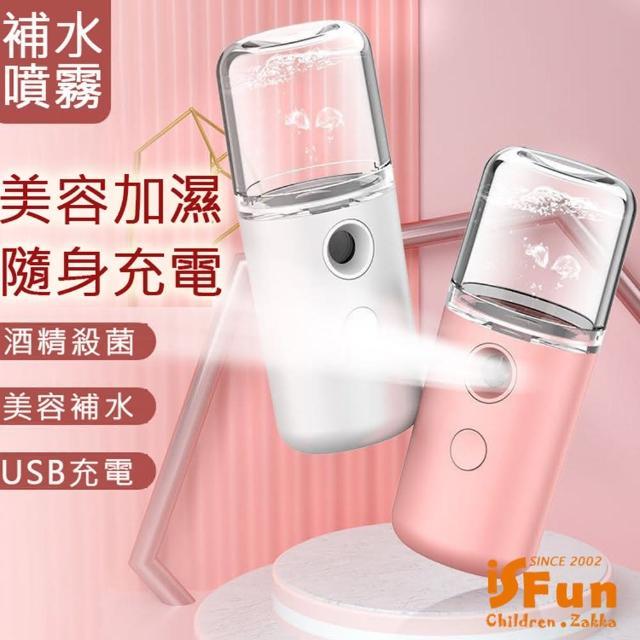 【iSFun】噴霧加濕*美容補水酒精殺菌消毒噴霧機