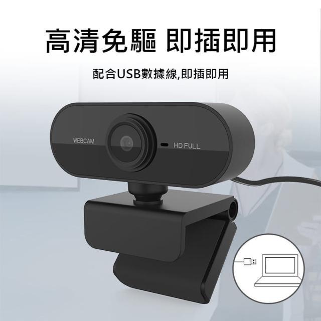 【Power Rider】FULL HD WebCam PW-1080P 高畫質網路攝影機麥克風