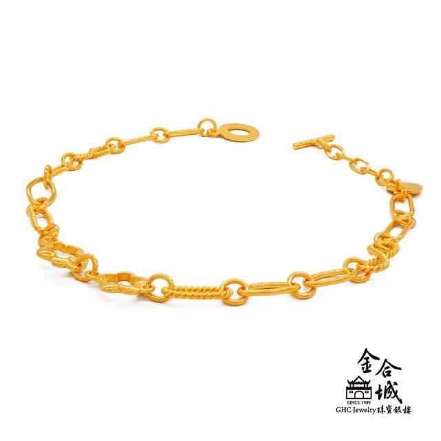 【金合城】純黃金設計款手鍊 2BSG123(金重約1.71錢)