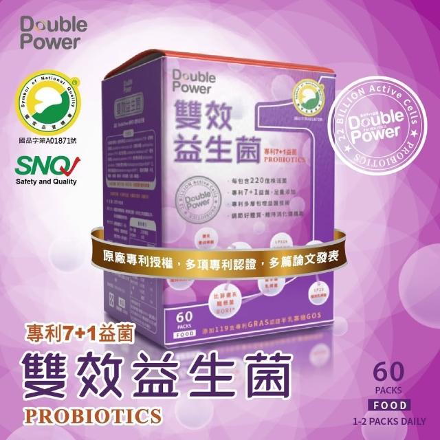 【專注唯一】專注唯一 官方授權Double Power專利7+1雙效益生菌(益生菌)