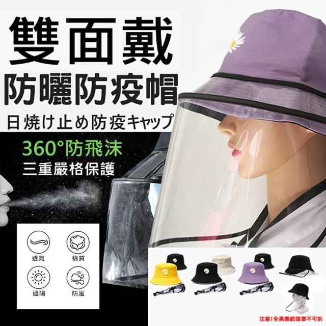 【K.W.】防疫神器防飛沫防疫防曬可拆卸雙面漁夫帽(共4色)
