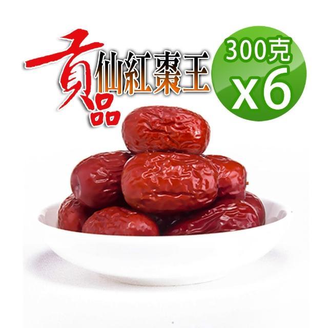 【蔘大王】超級大貢品生機仙紅棗王(300gX6包)(檢驗合格/皮薄肉厚籽小黑糖香/鮮食水果直接吃)