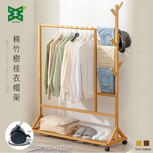 【Ashley House】楠竹傢俱系列-多功能多用途收納掛衣架-帶輪(2色可選)