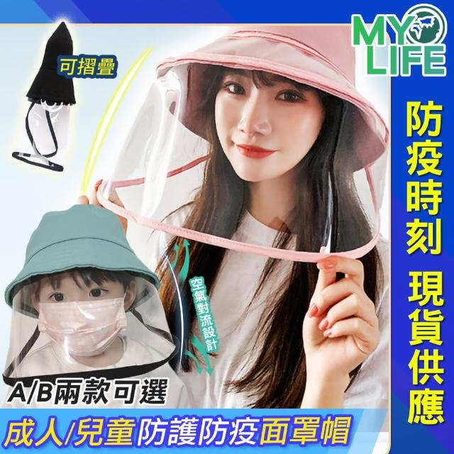【MY LIFE 漫遊生活】現+預 可拆式面罩防護防疫面罩帽 純色(帽子檔板/面罩/防疫)