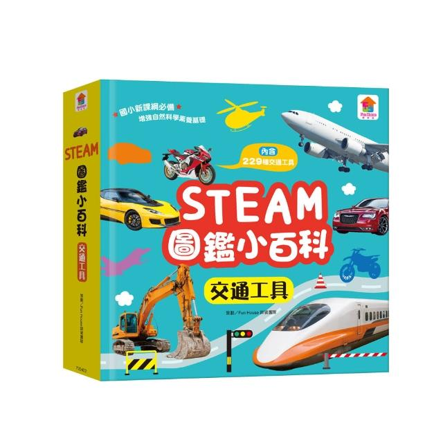 STEAM圖鑑小百科:交通工具