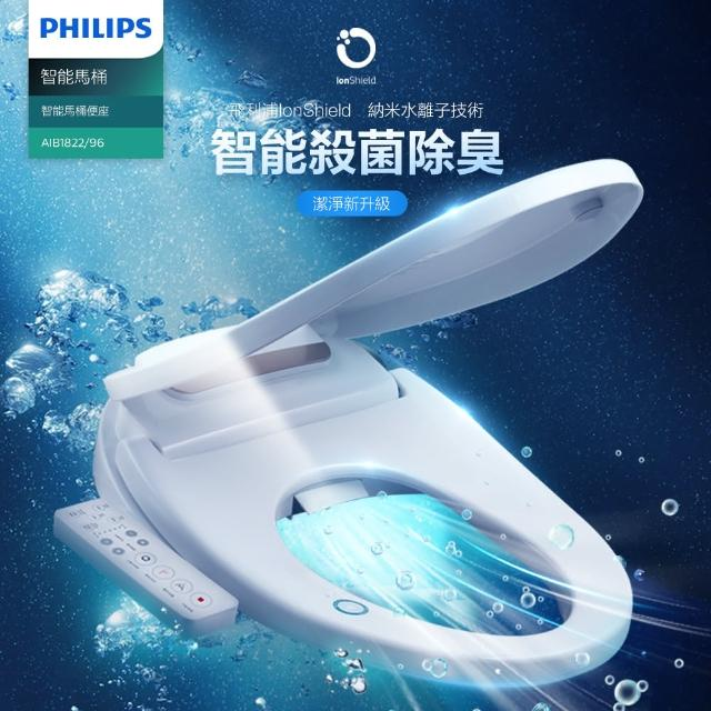 【Philips 飛利浦】AIB1822-1 瞬熱式智能馬桶便座進階款(烘乾+自動除臭)