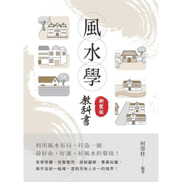 風水學教科書 (新裝版)